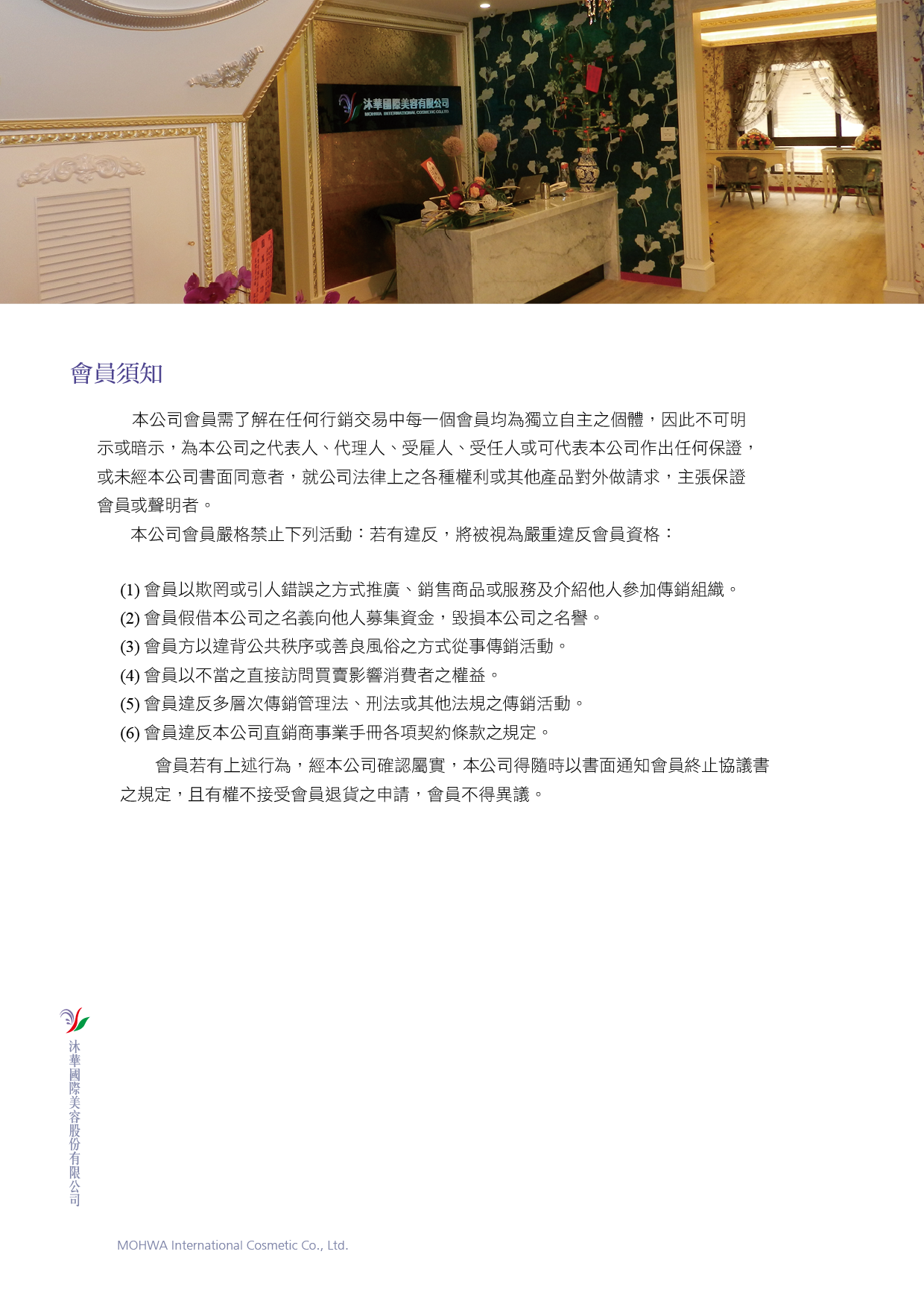 沐華事業手冊_2017-11-116-2.png